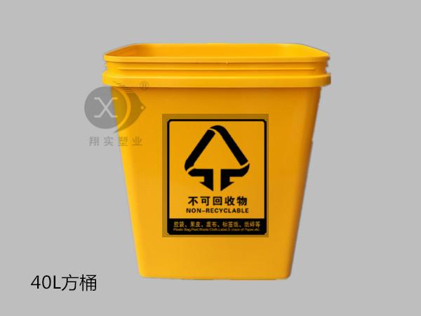 40L垃圾分类tong
